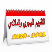 التقويم الهجري والميلادي 1441-2020