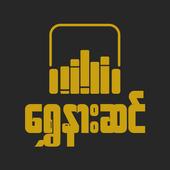 ေရႊနားဆင္ အသံသြင္းစာအုပ္ - Shwe Nar Sin Audio Book