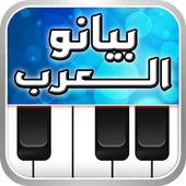 ♬ بيانو العرب ♪ أورغ شرقي ♬