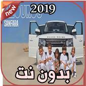 أغاني Sanfara بدون نت Nzourou | نزورو 2019